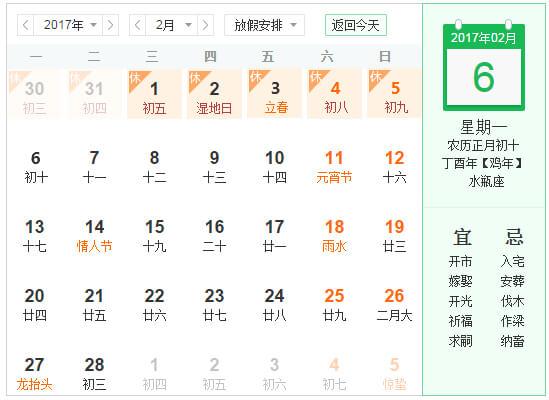 2017年(丁酉年)春节放假通知